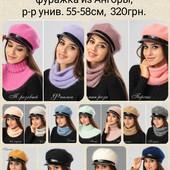 Демисезонные шапки,головным уборам,шапки, шапочки,шапка для девочки, женщины, подростка, младенца