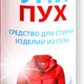 Новий ЗБІР!*УніПух*—засоби для прання: пуховиків і виробів з пуху, для прання мембранних тканин