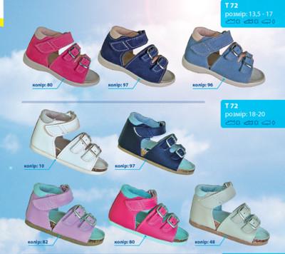 259a8a79 СП 3. лечебно-профилактическая ортопедическая обувь Ортекс. Новий збір  совместная покупка и закупка со скидкой - Спешка