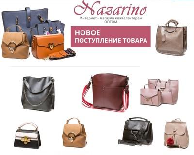 108b0f23f62e СП13 сумки,кошельки, брелки Nazarino. Самый дешевый процент ...