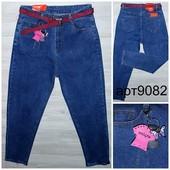 Женские джинсы новинки! Батал и полубатал. Остатки СП от 199грн