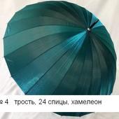 СП Ура,снова в продаже.24 спицы Качество,отзывы)Зонт-хамелеон-женский! мужские, Новый цвет изумруд