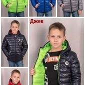 Демисезонные курточки для мальчика р.98-164