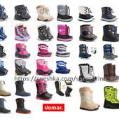 Выкуп завтра! Зимние и резиновые Demar(Польша) Оригинал. 20 - 42 рр. Много моделей!!!