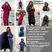 Цены прошлого года!!Куртки пальто от 42го до 60го размера!Выкуп от 1 ед.к вам!!