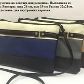 Класні сумочки