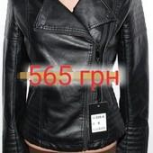 Очень классные куртки! Кож.зам! Хорошее качество,отличная цена!