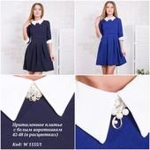 Красивые стильные платья для офиса,вуза,школы!!!Отправка сразу!Ждать сбора не нужно!!