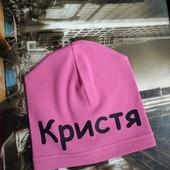 Именная шапка