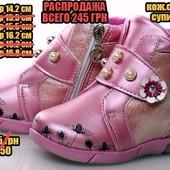 Невероятно красивые ботиночки светящаяся пяточка распродажа