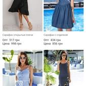 Выкуп по оптовым ценам одежда от Gepur. Доставка бесплатная