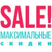 Босоножки по смешной цене  -Тотальная распродажа-Завтра отправка