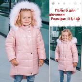 Самый огромный ассортимент Верхней одежды! Мега новинки Осень-Зима 2019! Ваши дети будут в восторге!