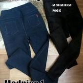 без утепления,флис,мех -стрейчевые джинсы джеггинсы леггинсы на меху 2 цвета с 42 по 58р