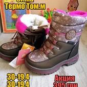 Термо Том.м девочка -Распродажа