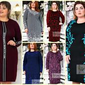 Вязанные, шерстяные платья на р. 46-48, 50-52, 54-56, 58-60
