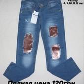 Распродажа джинс от 1года до 12 лет! Все по 135грн