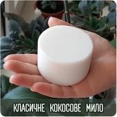 06.03 Все отстирает и отмоет посуду: кокосовое мыло натуральное