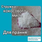Стружка кокосового мила для прання дитячого, речей алергіків, щоденного прання