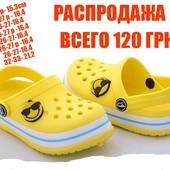 распродажа 16 моделей кроксов мальчик/девочка лето 2021 от 22 до 34рр и цена на фото-завтра выкуп